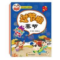 中外节日贴纸游戏书:过节啦(中国节日套装共6册)