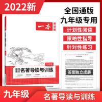 2022版 一本阅读题初中语文名著导读与训练九9年级 湖南教育出版社