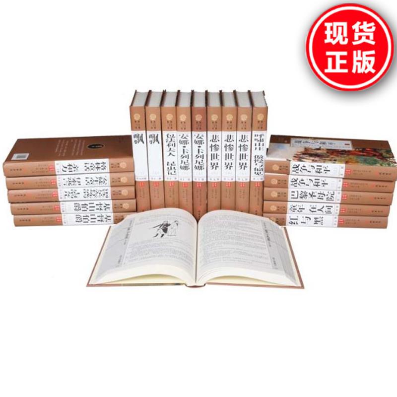 传世经典藏书:世界二十大名著(图文珍藏版,套装全20册) 外国小说
