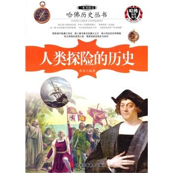 【RT3】一本书读完人类探险的历史 崔佳著 中华工商联合出版社 9787515808345