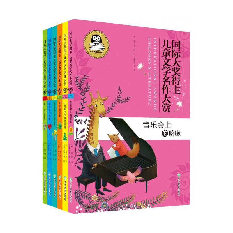 大奖得主儿童文学名作大赏套装共6册  樱花赞 冰心青少年文库