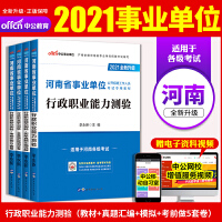 中公教育2021河南省事业单位公开招聘工作人员考试:行政职业能力测验(教材+真题汇编+全真模拟+考前必做5套卷)4本套