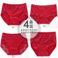 本命年内裤女大红色中高腰无痕女士无痕结婚蕾丝性感本历年