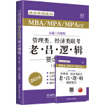 MBA MPA MPAcc联考教材老吕2019 MBA/MPA/MPAcc管理类联考 经济类联考 综合能力   老吕逻辑要点精编 第4版 可搭配英语二 199管理类联考 396经济类联考