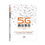 5G的商�I革命
