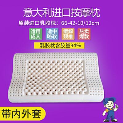 泰国乳胶枕头橡胶枕颈椎记忆枕止鼾枕美容枕枕芯非一对装 20号意大利 66-42-12-10按摩内外 含胶