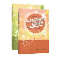 中学生家庭教育指导手册:高中分册 郭冬红 蔡春梅 9787565634475睿智启图书