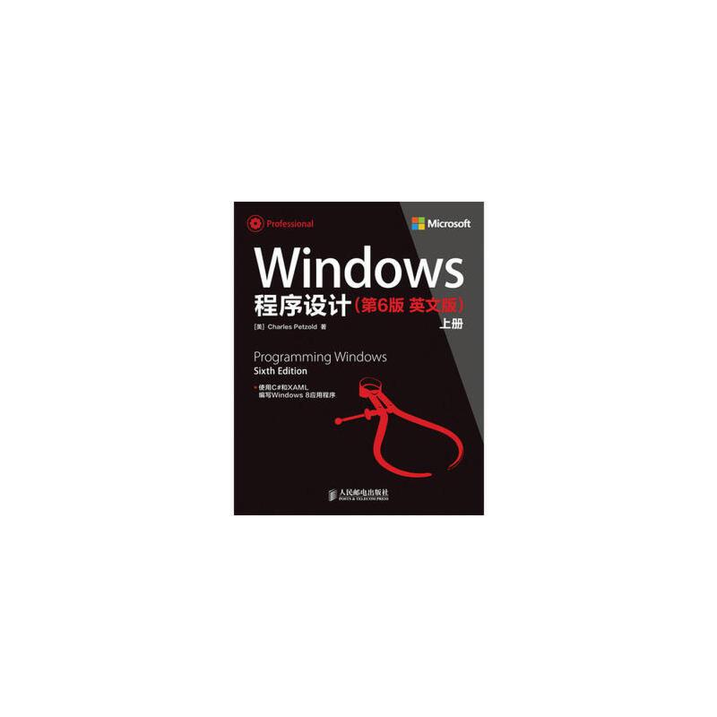 windows程序设计-(上.