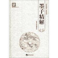 国学经典系列丛书:墨子精解