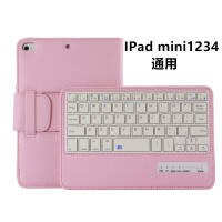 2019新款苹果iPadmini5保护套蓝牙键盘iPad4老款键盘迷你3保护套壳平板A1538外套A 【粉色】IPad