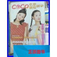 【二手旧书8成新】(正版现货~)CO CO 化妆美容秘诀978721904205