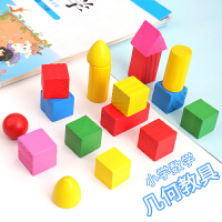 小学几何体模型数学教具立体几何体模型小号正方体积木长方体圆柱木制积木小学生学习文具一年级图形形状木质