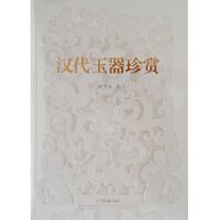 【二手书9成新】《汉代玉器珍赏》樊大川9787536371927广西民族出版社