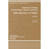 如何写研究论文与学术报告(第13版)(语言学文库-第3辑)