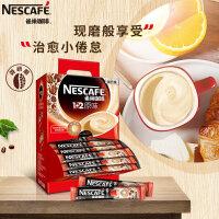 Nestle/雀巢速溶咖啡 1+2微研磨原味三合一速溶咖啡粉100条装*15g