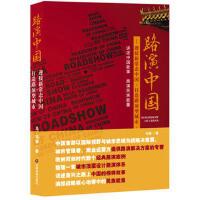 路演中国:迎接新常态中国・打造路演型城市