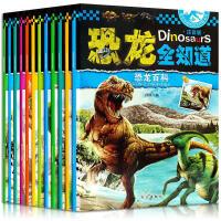 恐龙全知道全12册 关于恐龙的书籍恐龙书3-6-12岁 动物世界儿童图书 恐龙世界大百科 带拼音的温馨故事绘本 恐龙历险记侏罗纪公园