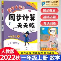 黄冈小状元同步计算天天练一年级上册数学人教版 2021秋