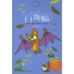 日翅蝠/蝙蝠的故事小丛书