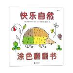 快乐自然(涂色翻翻书):一本集涂色书、翻翻书和洞洞书于一体的游戏绘本 [比] 弗朗西斯科贝托(Francesco Pi