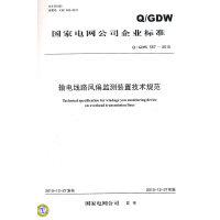 Q/GDW 557-2010 输电线路风偏监测装置技术规范
