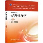 护理管理学(第二版/成教专升本护理)