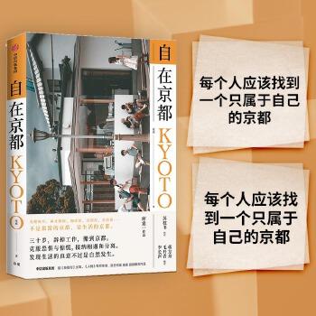 """自在京都 在生活中复制一种叫作""""在京都""""的理想状态!不是旅游的京都,是生活的京都。前《新周刊》主笔、《人物》专栏作者、旅日作家库索散文作品!"""