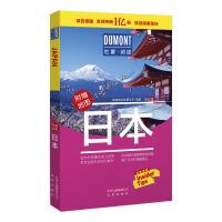 日本-杜蒙・阅途旅游指南圣经
