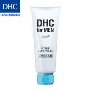 DHC男士磨砂洁面膏140g 深层清洁控油保湿补水温和改善黑头洗面奶
