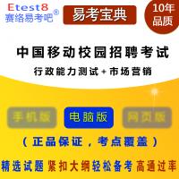 2020年中国移动校园招聘考试(行政能力测试+市场营销)易考宝典题库章节练习模拟试卷非教材