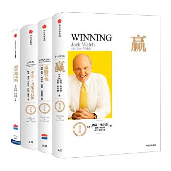 杰克 韦尔奇企业管理经典共4册(赢+杰克韦尔奇自传+赢的答案+商业的本质)(尊享版) 杰克 韦尔奇 著