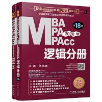 2020专硕联考机工版紫皮书分册系列教材 逻辑分册(MBA\MPA\MPAcc管理类联考)第18版(赠送800分钟配套