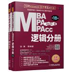2020�4T�考�C工版紫皮��分�韵盗薪滩� ��分�裕�MBA\MPA\MPAcc管理��考)第18版(�送800分�配套精�v��l)