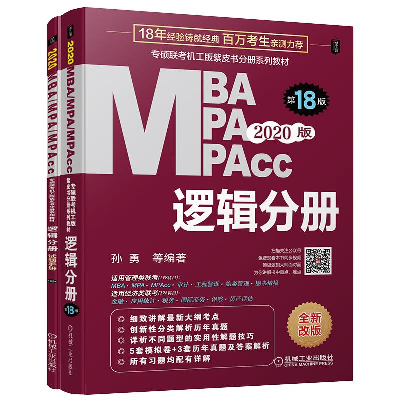 2020专硕联考机工版紫皮书分册系列教材 逻辑分册(MBA\MPA\MPAcc管理类联考)第18版(赠送800分钟配套精讲视频) 连续畅销18年,配名师讲解重难点视频,配3年真题视频