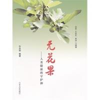 无花果--人类健康的守护神 乔洪明 编著 山东大学出版社