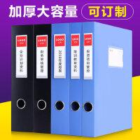 加厚档案盒A4文件盒塑料党建资料夹册会计凭证文件夹收纳盒办公用品批发定制