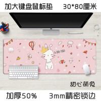 鼠标垫超大号可爱女生卡通加厚广告定制订做电脑桌垫键盘垫
