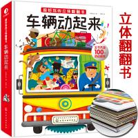 正品 超好玩的立体翻翻书 车辆动起来 儿童3d早教 交通工具立体书 揭秘汽车 工程书籍 幼儿立体书宝