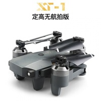 遥控飞机光流无人机高清实时航拍智能定高折叠四轴飞行器XT-1 抖音