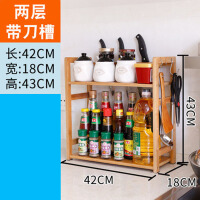 调味料架 楠竹厨房用品置物架收纳刀架调味品2层架子免打孔