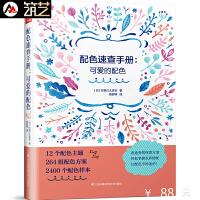 配色速查手册-可爱的配色 日本专家编辑双三四五色平面设计服装设计家居布艺设计室内软装设计书籍