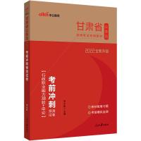 中公教育2020甘肃省公务员录用考试专用教材:考前冲刺预测试卷