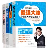 全4册 强大脑 写给中国人高效学习魔法书 王峰 记忆王子快速教你轻松提高左右脑逻辑思维记忆力方法与技巧训练书籍畅销书排