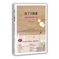 【二手旧书9成新】 吃了几颗星:欧洲米其林餐厅之旅陈家康、 肖莹莹北京出版社