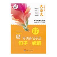 小学语文专项练习手册句子・修辞大语文部编人教版