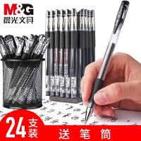 晨光中性笔0.5mm水笔黑色碳素签字学生用文具黑红笔芯批发速干办公用笔