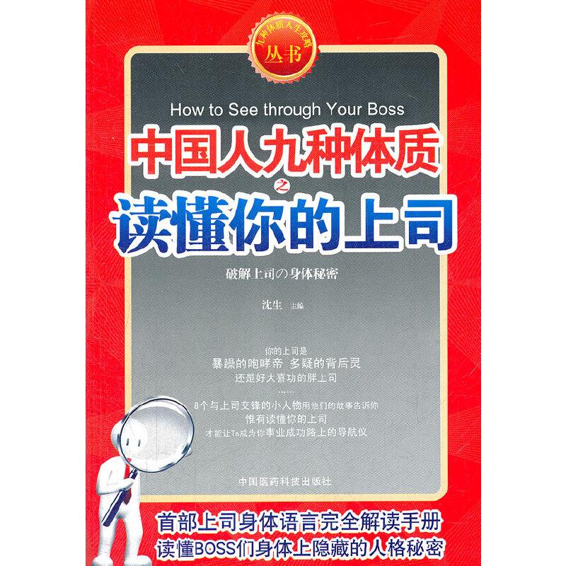 中国人九种体质之读懂你的上司