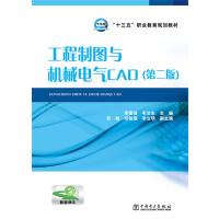 """""""十三五""""职业教育规划教材 工程制图与机械电气CAD(第二版)"""