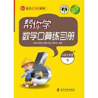 帮你学数学口算练习册(小学六年级下)配合北京版教材