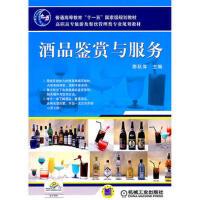 酒品鉴赏与服务 陈秋萍 9787111344827 机械工业出版社教材系列